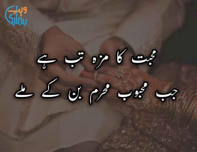 Urdu in sms poetry romantic most 1ΘΘΘ+【Urdu Poetry】【اُردُو