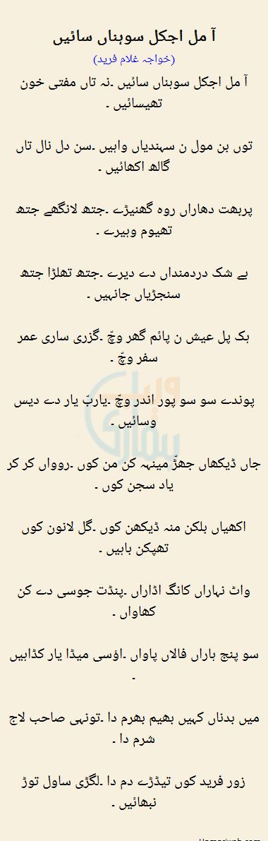 Aa Mil Aj Kal Sohna Saeen