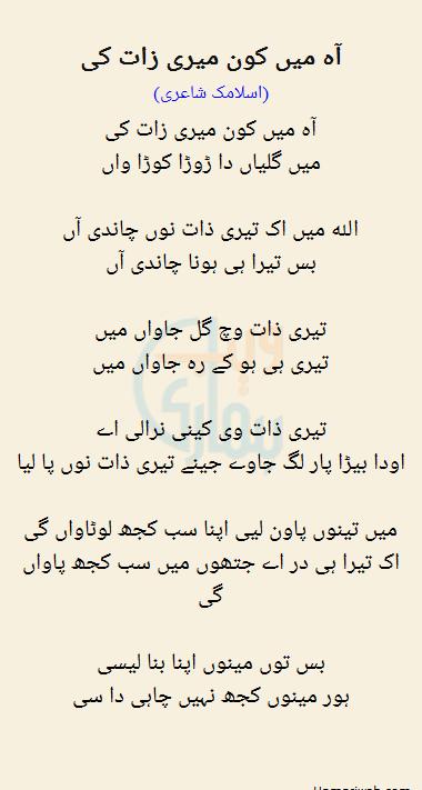 Aah Mein Kon Meri Zaat Ki