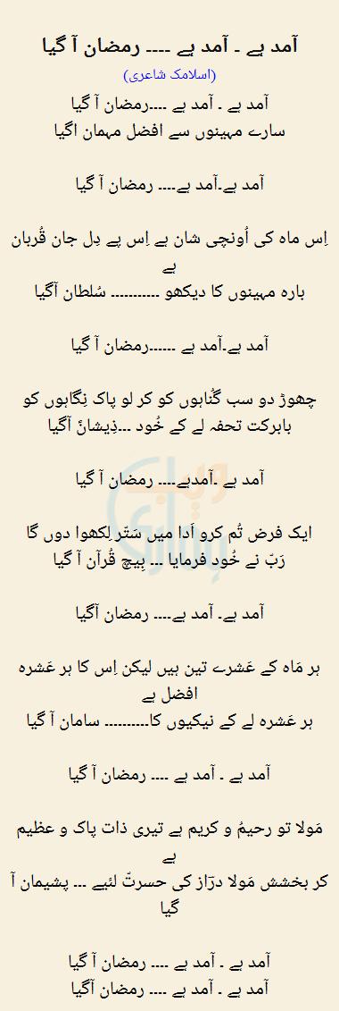 Aamad Hai Amad E Ramzan Aa Gaya