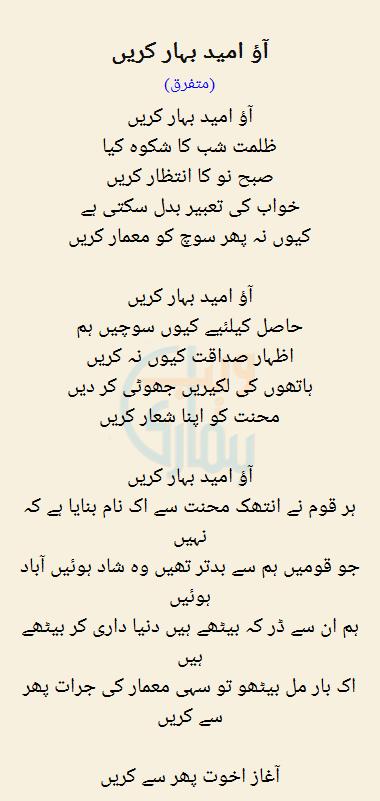 Aao Umeed Bahhar Karen