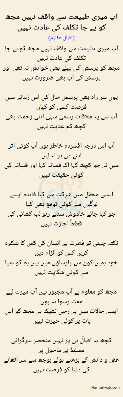 Aap Meri Tabiyat Se Waaqif Nahi Mujh Ko Be Ja Takalouf Ki Aadat Nahi