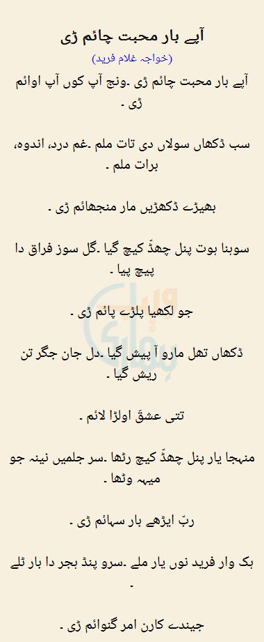 Aapay Baar Mohabbat Chaim Ree?