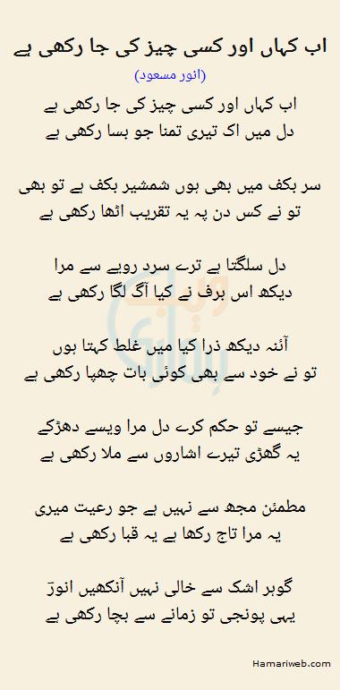 Ab Kahan Aur Kisi Cheez Ki Ja Rakhi Hai
