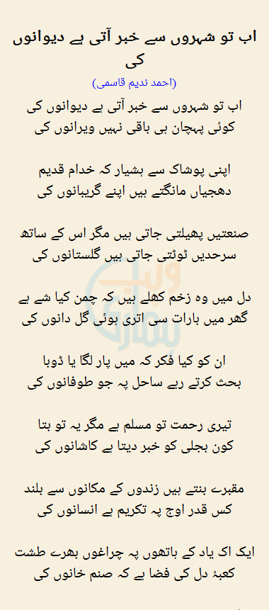 Ab To Shehron Se Khabar Aati Hai Deewano Ki