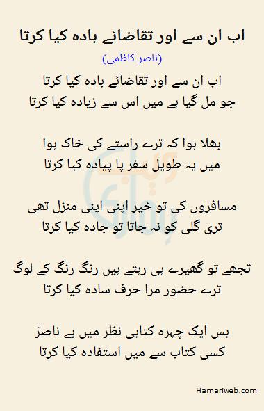 Ab Unse Aur Taqazaye Badah Kia Karta