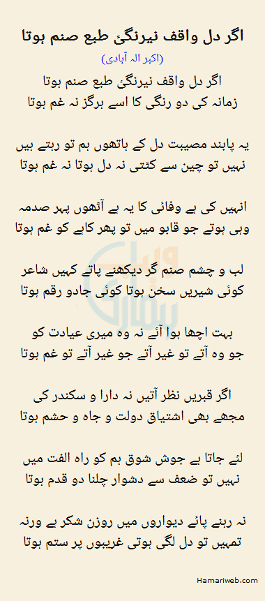 Agar Dil Waqif E Nairang E Aab E Sanam Hota
