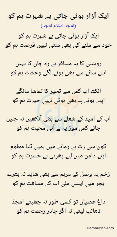 Aik Hazar Hui Jati Hai Shohrat Humko