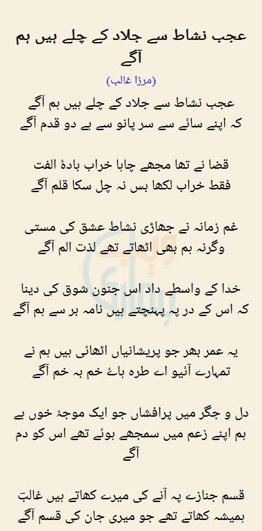 Ajab Nishat Se Jallad Ke Chalay Hain Hum Agay