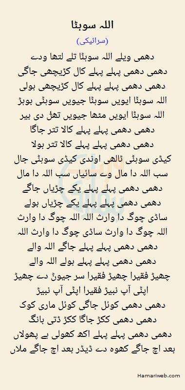 Allah Sohna
