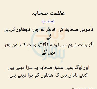 Azmat Sahaba