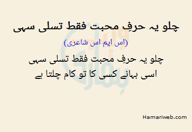 Chalo Yeh Harf E Mohabbat Faqat Tasali Sahi