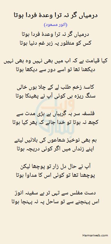 Darmia Gir Na Tra Wada Fardaa Hota