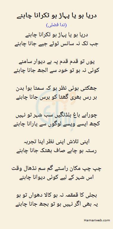 Darya Ho Ya Pahar Ho Takrana Chahiye