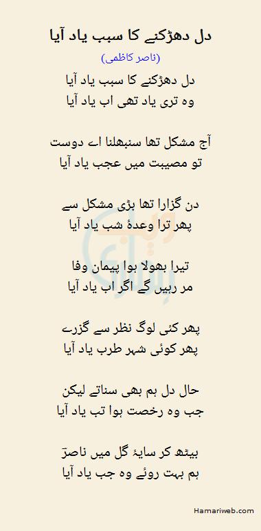 Dil Dhadakne Ka Sabab YaadAaya