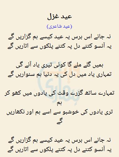Eid Ghazal