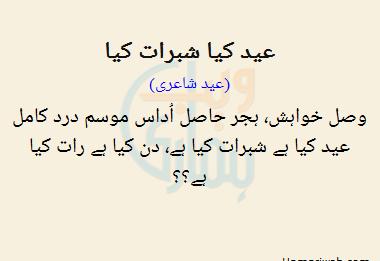 Eid Kya Shab E Barat Kya