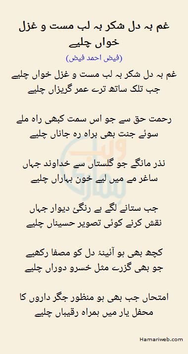 Gham Bah Dil Shukar Bah Lab Mast O Ghazal Khwan Chaliye