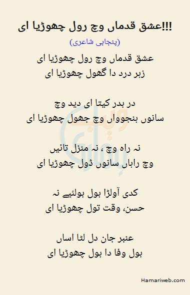 Ishq Qadmaan Vich Rule Churya E