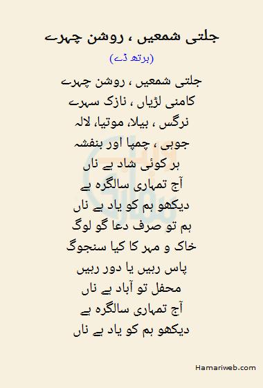Jalti Shamain Roshan Chehrey