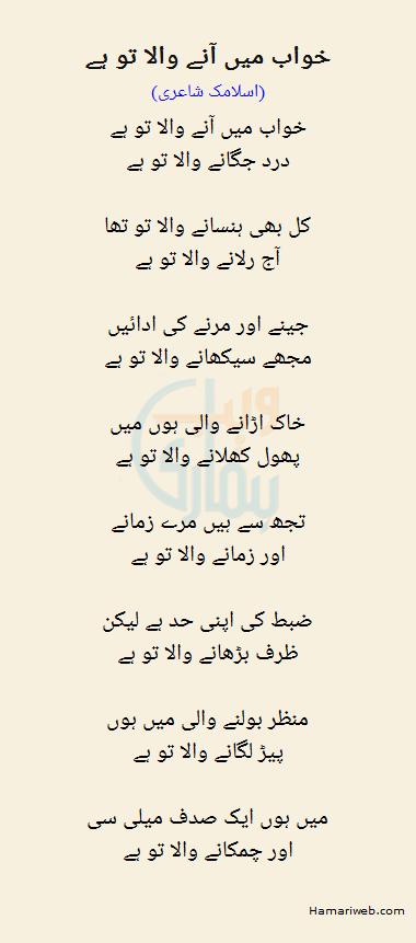 Khawab Mein Anay Wala Tu Hai