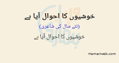 Khushiyon Ka Sawaal Aaya Hai