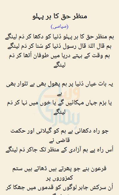 Manzar Haq Ka Har Pehlu