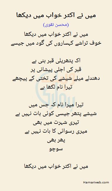 Mein Ne Aksar Khawab Mein Dekha
