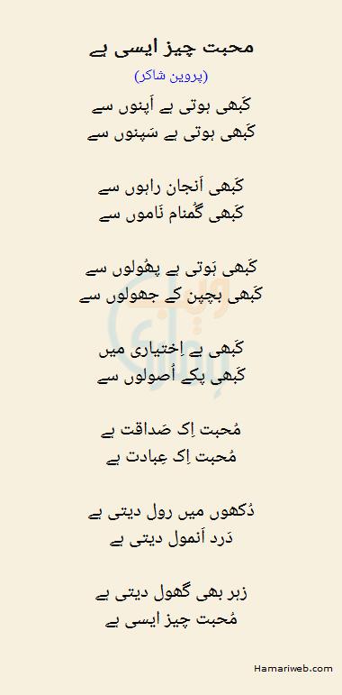 Mohabbat Cheez Aisi Hai