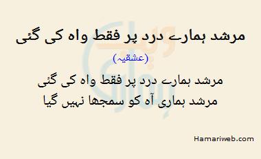 Murshid Hamaray Dard Par Faqat Wah Ki Gayi