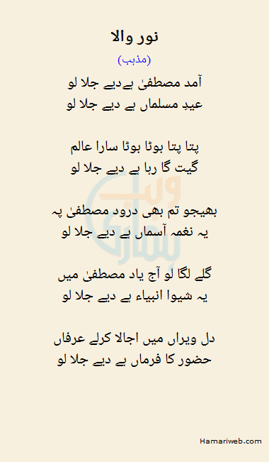 Noor Wala