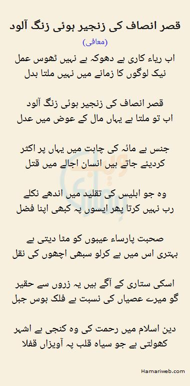 Qasr Insaaf Ki Zanjeer Hui Zang Alood