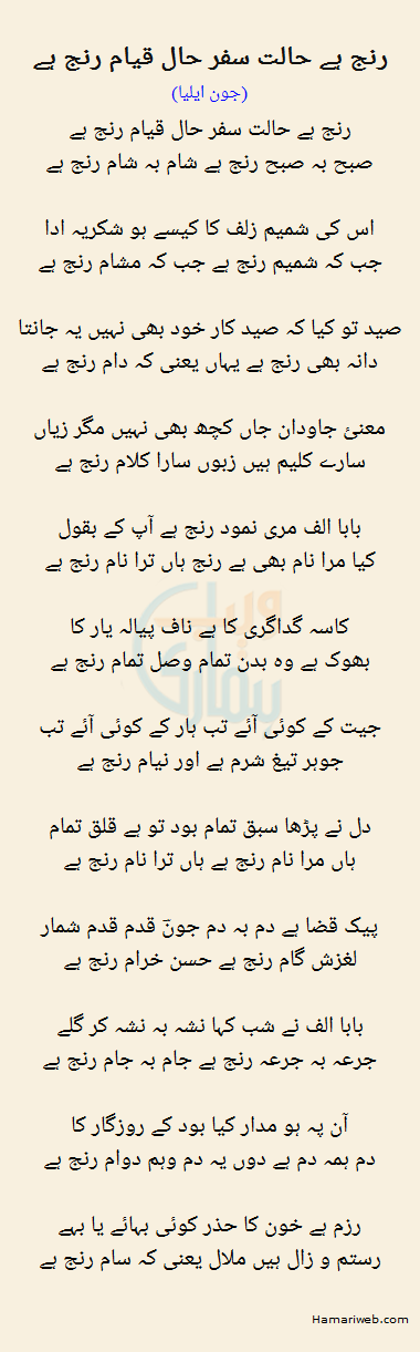 Ranj Hai Halat Safar Haal Qiyam Ranj Hai