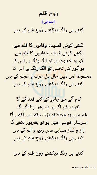 Rooh E Qalam