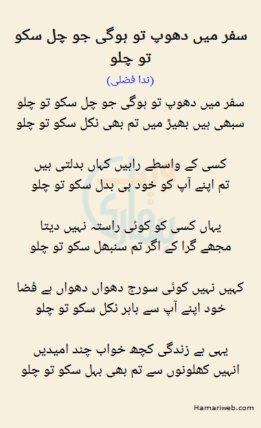 Safar Mein Dhoop To Hogi Jo Chal Sako To Chalo