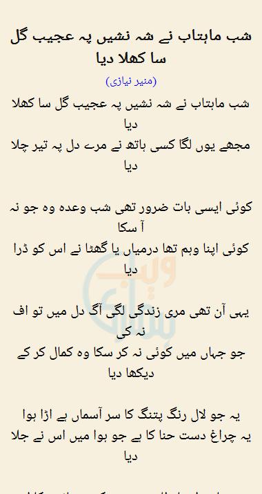 Shab Mahtab Ne Sheh Nashen Pay Ajeeb Gul Sa Khula Diya