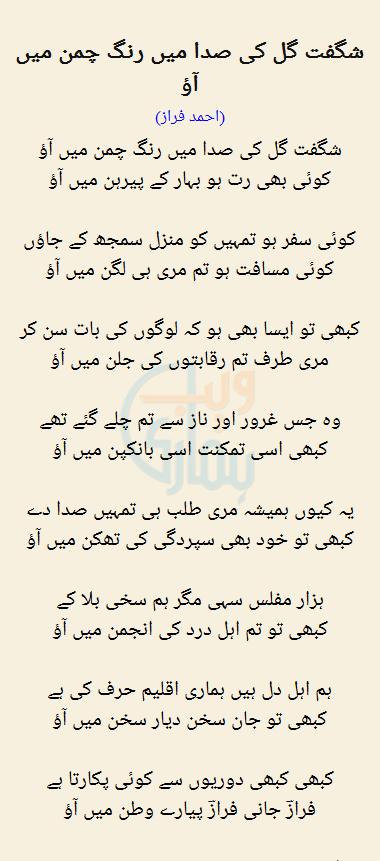 Shaguft Gul Ki Sada Mein Rang Chaman Mein Aao