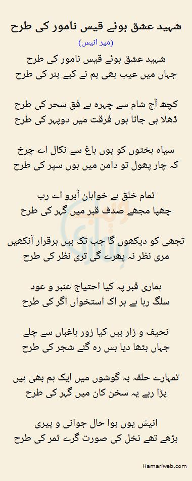 Shaheed Ishq Hue Qais Naamwar Ki Tarhan