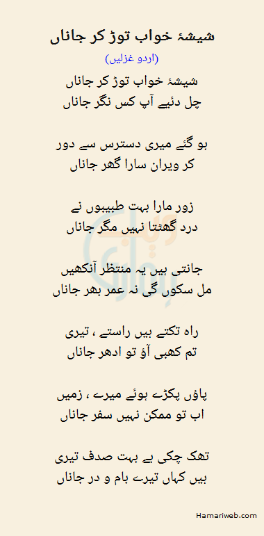 Sheesha Khawab Toar Kar Janan