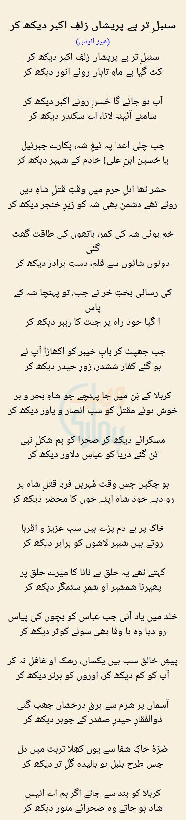 Sunbal Tar Hai Paresha Zulff Akbar Dekh Kar