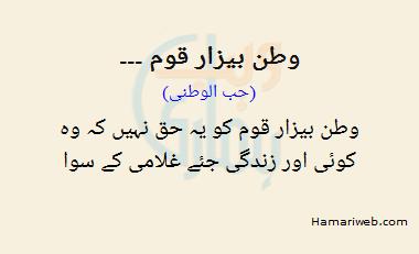 Watan Bezaar Qoum