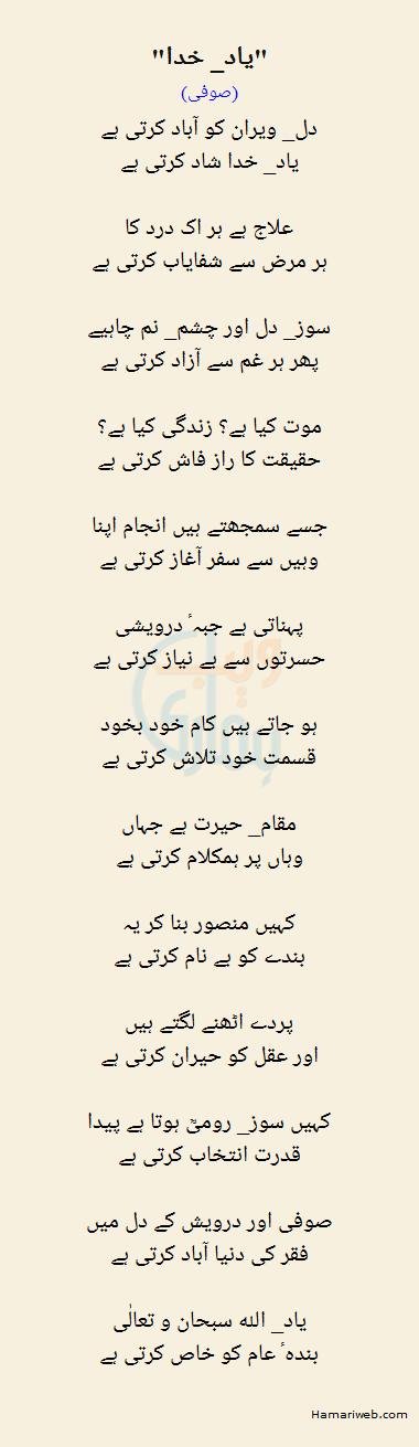 Yaad E Khuda