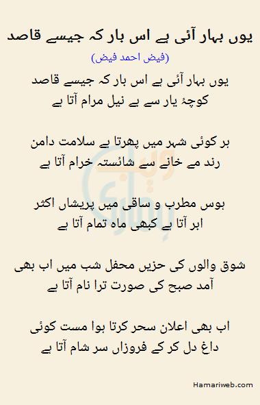 Yun Bahhar Aayi Hai Is Baar Ke Jaisay Qasid