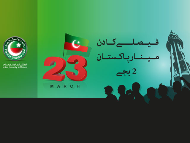 PTI 23rd March Lahore Jalsa Live