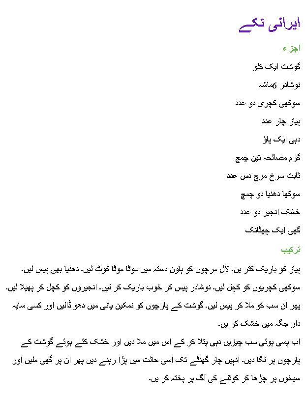 1249 - Irani Tikkay