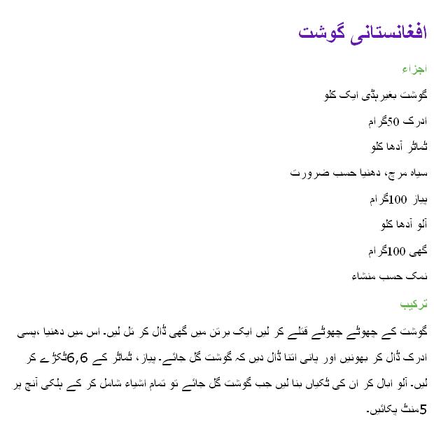 1250 - Afghanistani gosht