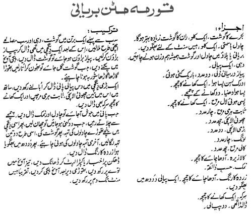 Korma Wali Mutton Biryani Recipes In Urdu English