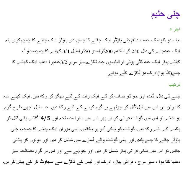 Chilli Haleem - Urdu Recipe