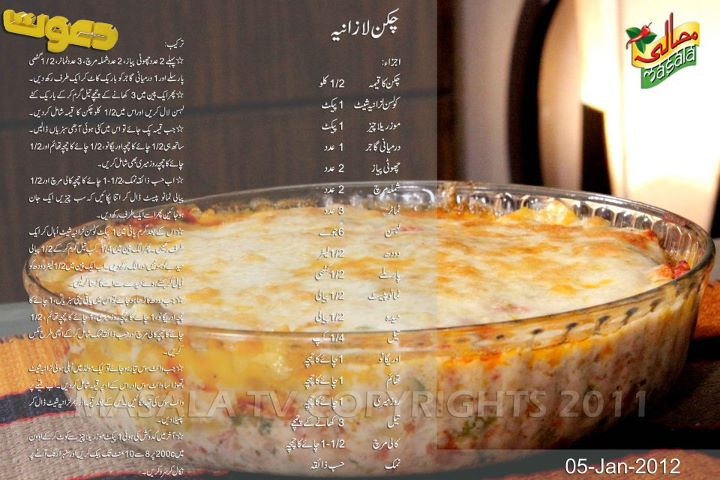 Kokab Khawaja Cake Recipes In Urdu: Recipes In Urdu & English