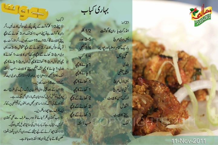 recipe: seekh kabab recipe by chef zakir [26]